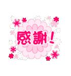 よく使う挨拶セット「花」(個別スタンプ:20)