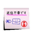 伊藤専用・付箋でペタッと敬語スタンプ(個別スタンプ:02)