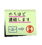 伊藤専用・付箋でペタッと敬語スタンプ(個別スタンプ:07)
