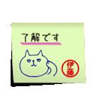 伊藤専用・付箋でペタッと敬語スタンプ(個別スタンプ:11)