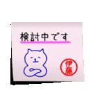 伊藤専用・付箋でペタッと敬語スタンプ(個別スタンプ:14)