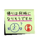 伊藤専用・付箋でペタッと敬語スタンプ(個別スタンプ:15)