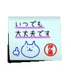 伊藤専用・付箋でペタッと敬語スタンプ(個別スタンプ:16)