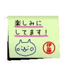 伊藤専用・付箋でペタッと敬語スタンプ(個別スタンプ:19)