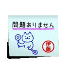 伊藤専用・付箋でペタッと敬語スタンプ(個別スタンプ:20)