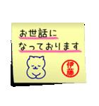 伊藤専用・付箋でペタッと敬語スタンプ(個別スタンプ:21)