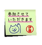 伊藤専用・付箋でペタッと敬語スタンプ(個別スタンプ:23)