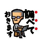 任侠シリーズ キャラクタースタンプ☆(個別スタンプ:08)