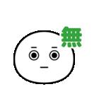 動く☆いつでも使える白いやつ(気持ち)(個別スタンプ:4)