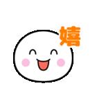 動く☆いつでも使える白いやつ(気持ち)(個別スタンプ:12)