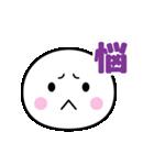 動く☆いつでも使える白いやつ(気持ち)(個別スタンプ:14)