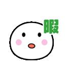 動く☆いつでも使える白いやつ(気持ち)(個別スタンプ:18)