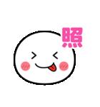 動く☆いつでも使える白いやつ(気持ち)(個別スタンプ:20)