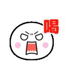 動く☆いつでも使える白いやつ(気持ち)(個別スタンプ:21)