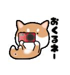 まる柴っち!(個別スタンプ:17)