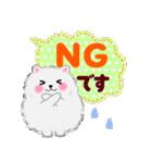 吹き出しポメラニアンぽちゃん(個別スタンプ:08)