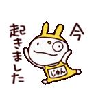 うさスイム(じゅん)基本セット(個別スタンプ:14)