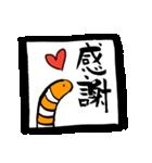 筆文字×ちんあなごスタンプ(個別スタンプ:03)