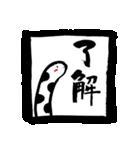 筆文字×ちんあなごスタンプ(個別スタンプ:06)