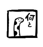 筆文字×ちんあなごスタンプ(個別スタンプ:17)