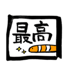 筆文字×ちんあなごスタンプ(個別スタンプ:18)