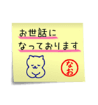 なお専用・付箋でペタッと敬語スタンプ(個別スタンプ:21)