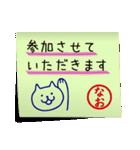 なお専用・付箋でペタッと敬語スタンプ(個別スタンプ:23)