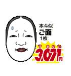 本日の超!目玉商品(個別スタンプ:03)