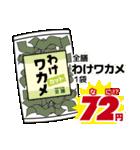 本日の超!目玉商品(個別スタンプ:07)