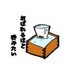 酒飲みの名言(個別スタンプ:01)