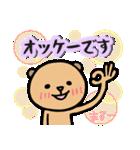 ぼくはクマ【毎日使える敬語編】