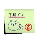 小林さん専用・付箋でペタッと敬語スタンプ(個別スタンプ:11)