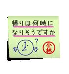 小林さん専用・付箋でペタッと敬語スタンプ(個別スタンプ:15)