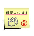 小林さん専用・付箋でペタッと敬語スタンプ(個別スタンプ:17)