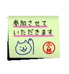 小林さん専用・付箋でペタッと敬語スタンプ(個別スタンプ:23)