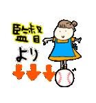 野球応援ママのスタンプ(個別スタンプ:11)