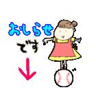 野球応援ママのスタンプ(個別スタンプ:14)
