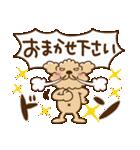 トイプーのぷう太郎 毎日使える編(個別スタンプ:08)