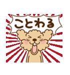 トイプーのぷう太郎 毎日使える編(個別スタンプ:14)