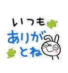 ふんわかウサギ9(お祝い編)(個別スタンプ:10)