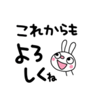 ふんわかウサギ9(お祝い編)(個別スタンプ:12)