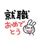 ふんわかウサギ9(お祝い編)(個別スタンプ:19)