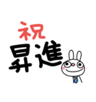 ふんわかウサギ9(お祝い編)(個別スタンプ:20)