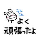 ふんわかウサギ9(お祝い編)(個別スタンプ:23)