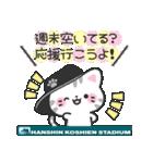 【承認】阪神甲子園球場☆野球応援スタンプ(個別スタンプ:04)