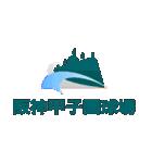 【承認】阪神甲子園球場☆野球応援スタンプ(個別スタンプ:32)