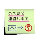 井上さん専用・付箋でペタッと敬語スタンプ(個別スタンプ:07)