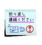 井上さん専用・付箋でペタッと敬語スタンプ(個別スタンプ:08)
