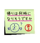 井上さん専用・付箋でペタッと敬語スタンプ(個別スタンプ:15)