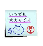 井上さん専用・付箋でペタッと敬語スタンプ(個別スタンプ:16)